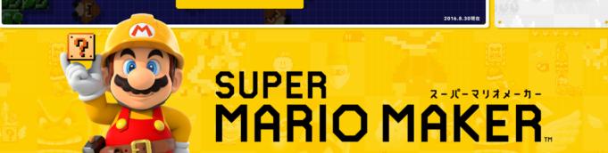 スーパーマリオメーカー